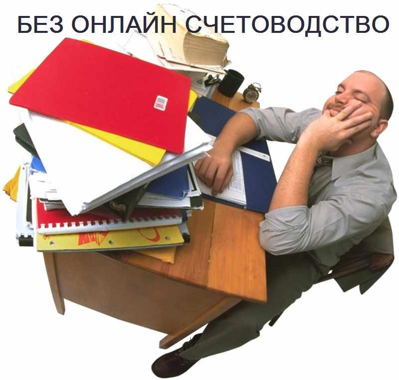 без онлайн счетоводство